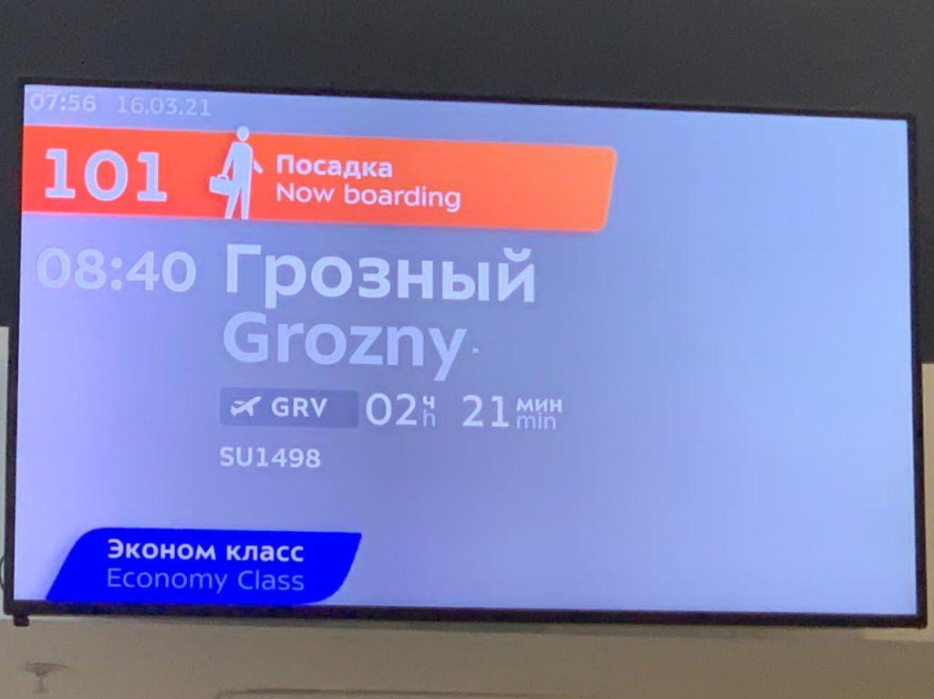 Waiting for the flight to Grozny, Chechnya. Photo credit: John Seckel