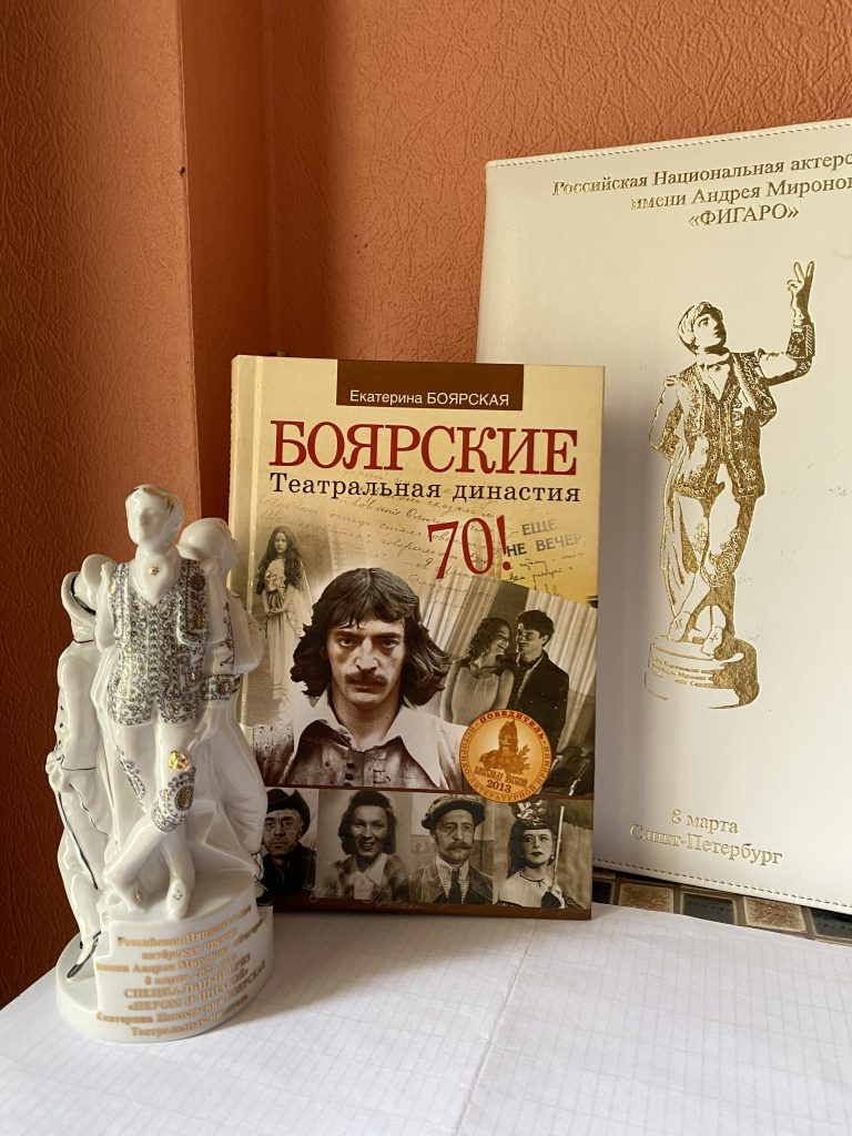 Katya comes from an illustrious theater family in St. Petersburg. Here is her book about the Boyarsky theater dynasty, and her Figaro Award. Photo credit: Katya Boyarskaya